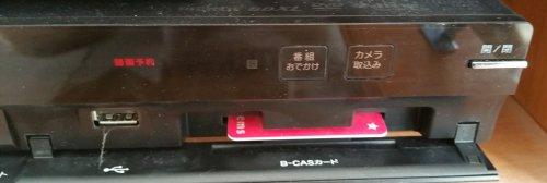 B-CASカード※レコーダー差し込み位置(正面ボックス)※