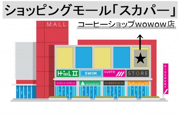 ショッピングモール内wowow店