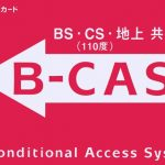 wowow申込みに必要な「B-CASカード」ってどこに番号あるの? 差込み場所は?