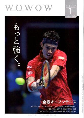 2017.1月のwowowの表紙を飾ったのは『錦織圭(プロテニスプレーヤー)』