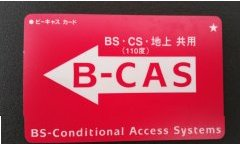 B-CASカード表