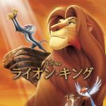 「ライオン・キング」が3月放送決定 | wowowディズニースペシャル
