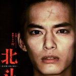 今月のWOWOW | 2017.03月のwowowの表紙を飾ったのはオリジナル連続ドラマ北斗の主人公『中山優馬』