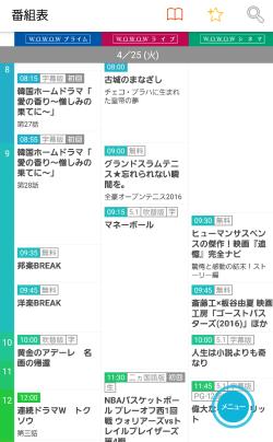 5月のWOWOW番組表