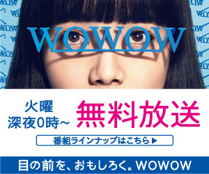 wowow無料放送