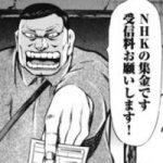 wowow加入で「NHK受信料」は発生する?