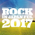 ロックインフェスティバル 2017 イメージ