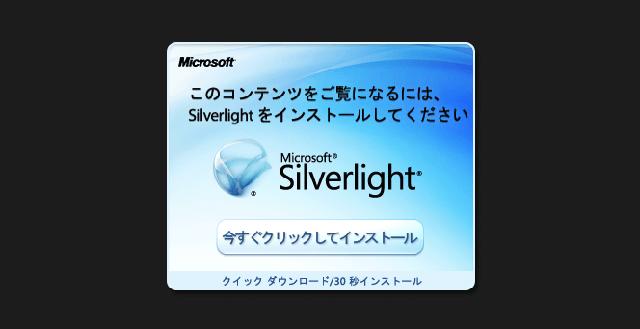 wowowオンデマンドを見るのに必要なSilverlightのインストール方法
