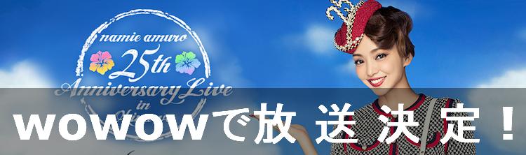 安室奈美恵25周年コンサート決定