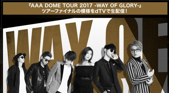 AAA DOME TOUR 2017