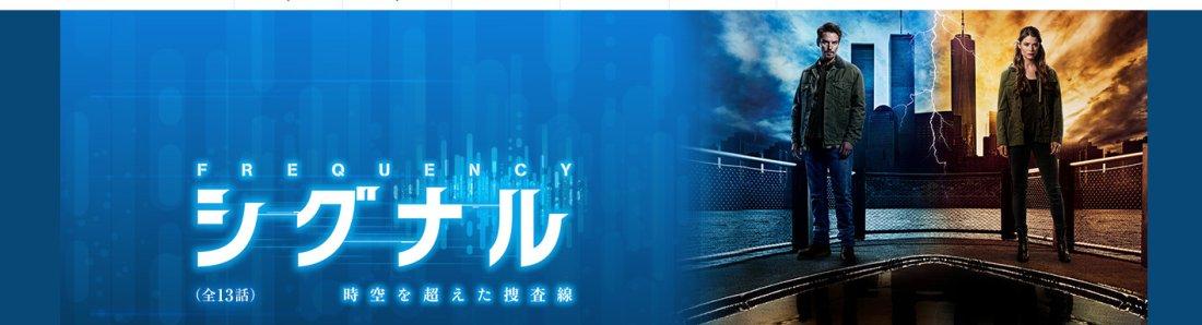 「シグナル~時空を超えた捜査官~(全13話)」がwowowで放送決定