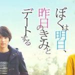 小松菜奈 「ぼくは明日、昨日のきみとデートする」など小松菜奈特集が放送決定!