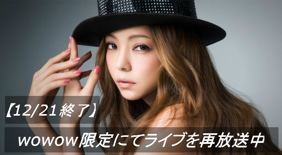 安室奈美恵の25周年プレミアライブ