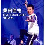 今月のwowow番組表 | 2018.1月の表紙を飾ったのは【 桑田佳祐 】~LIVE TOUR 2017 がらくた~