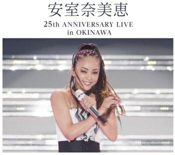 安室奈美恵 25周年プレミアライブ