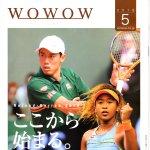 2018.5月のwowow表紙は『錦織圭(テニス)』 | 2018全仏オープンテニスが27日より開幕!