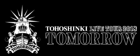 東方神起LIVE TOUR2018 ロゴ