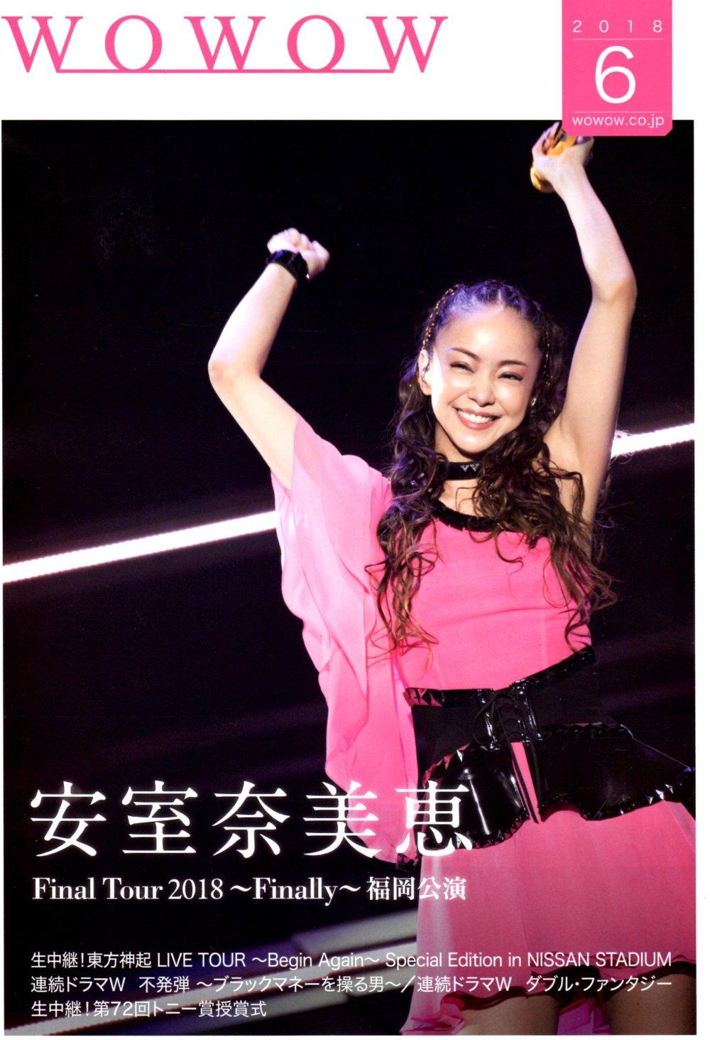 wowow2018.06月表紙 安室奈美恵