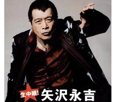 矢沢永吉~STAY ROCK~