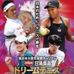 【wowow11.25生放送】ドリームテニス2018が今年は名古屋で開催 | 大坂なおみ、錦織圭選手出場!