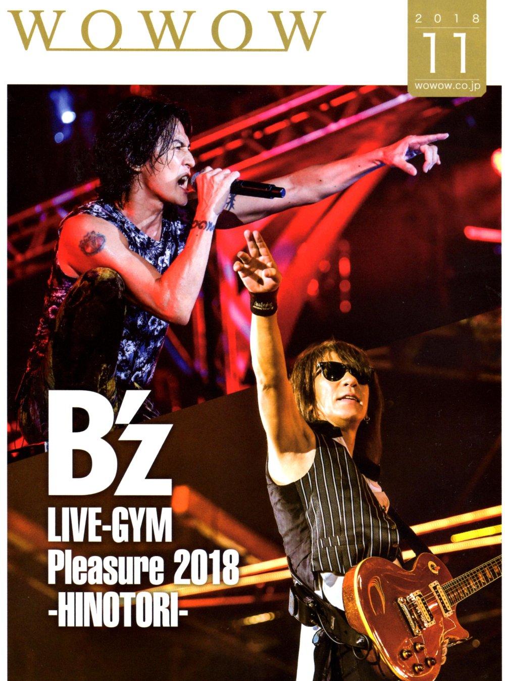 2018 11月wowow表紙 B'Z