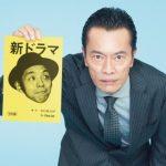 勉強させていただきます【ドラマW】がwowowで放送開始(2018.11.12~) | 遠藤憲一 ほか