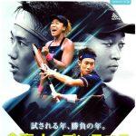 2019.1月 wowow表紙は錦織圭・大坂なおみ | 2019全豪オープンテニス