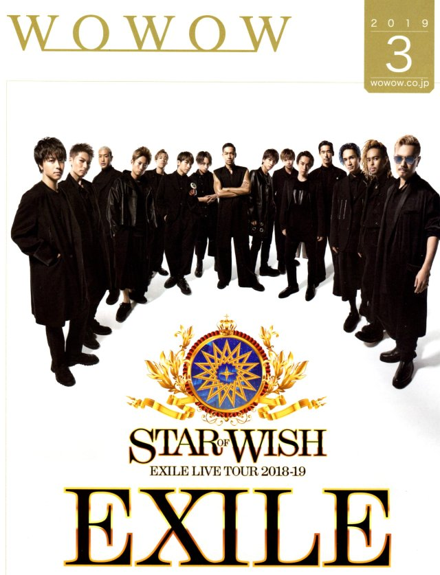 "EXILE~Live Tour 2018-2019 "" STAR OF WISH ""~"
