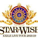 """エグザイル(EXILE)のライブツアー"""" STAR OF WISH """"がwowowで独占放送決定(2019.03.30)"""