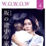 wowowドラマW「坂の途中の家」 | 2019.4月のwowow表紙