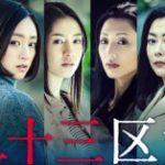 東京二十三区女(ドラマW)が4月より放送開始