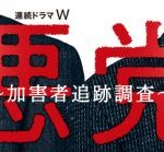 悪党~加害者追跡調査~(連続ドラマW)が5月より開始 | 東出昌大 ほか