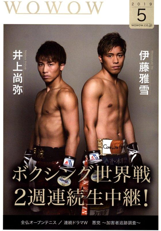 エキサイトマッチ「井上尚弥&伊藤雅雪」