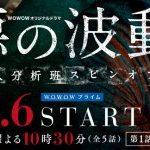 悪の波動~殺人分析班 スピンオフ~(連続ドラマW)が10月より開始 | 古川雄輝 ほか