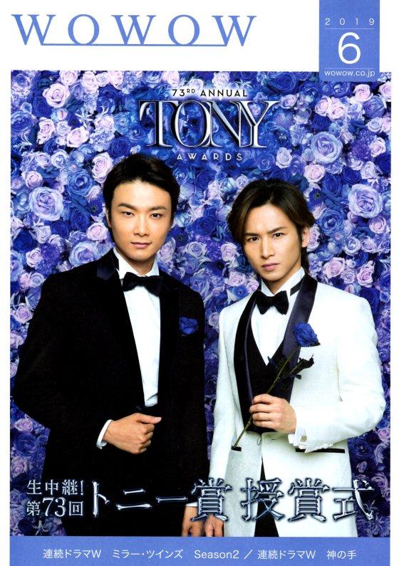 2019年6月のwowow表紙 トニー賞授賞式