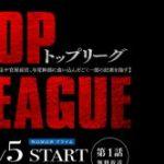 トップリーグ~TOP LEAGUE~(連続ドラマW)が10月より開始 | 玉山鉄二 ほか