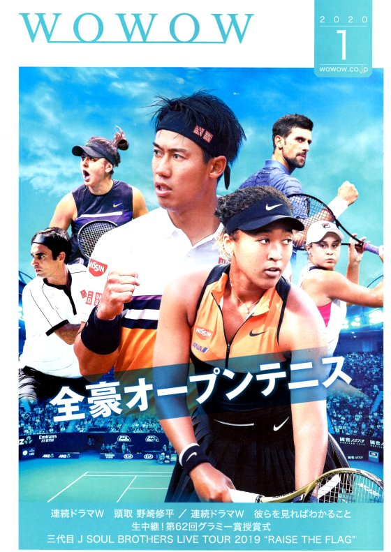2020全豪オープンテニス(オーストラリアン・オープン)