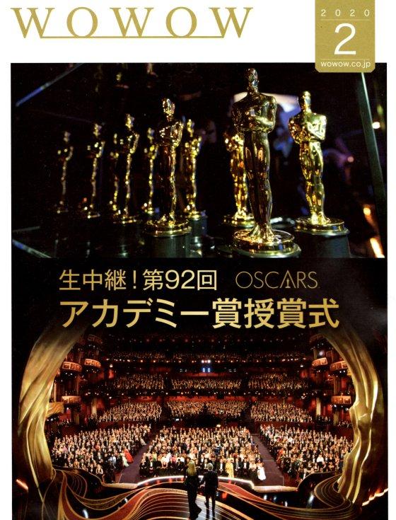 第92回 アカデミー賞授賞式