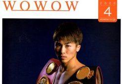 井上 尚弥 wowow 2020.04月の表紙
